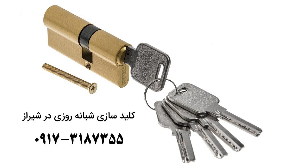 خدمات آنلاین کلید سازی شبانه روزی