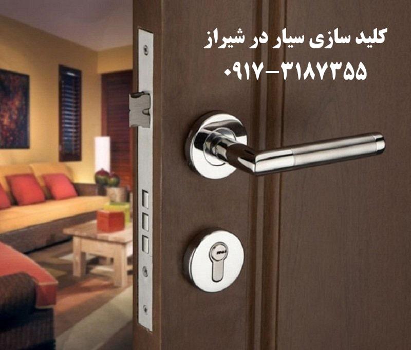 کلید سازی سیار در شیراز