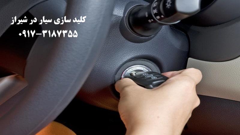 کلید سازی سیار ماشین در شیراز