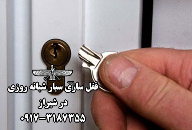 قفل سازی شبانه روزی در شیراز