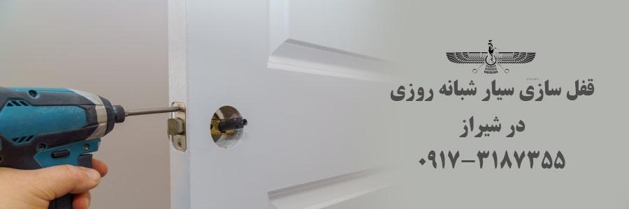 قفل سازی سیار شبانه روزی در شیراز